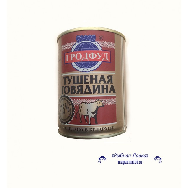 Говядина тушеная (ГРОДФУД), ключ, Беларусь, 338 гр