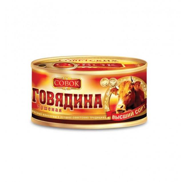 """Говядина тушеная """"СОВОК"""", с ключом, высший сорт, ГОСТ, Калининград, 325 гр."""