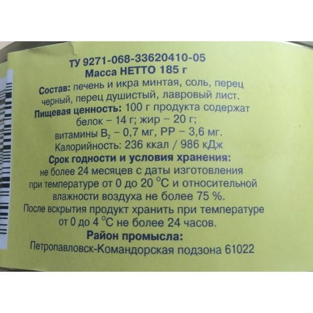 Икра минтая и печень КУСОЧКАМИ, Камчаттралфлот, 185 гр.