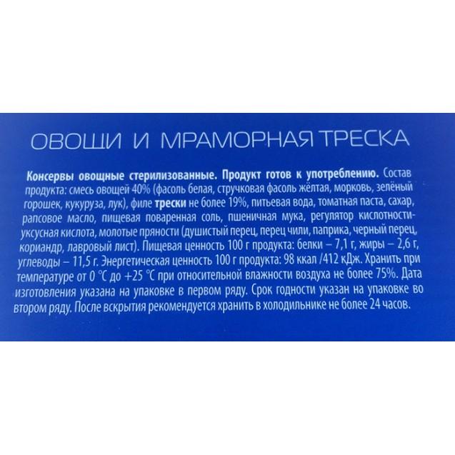 Мраморная треска с овощами (RIGA GOLD) Латвия , 250 гр.