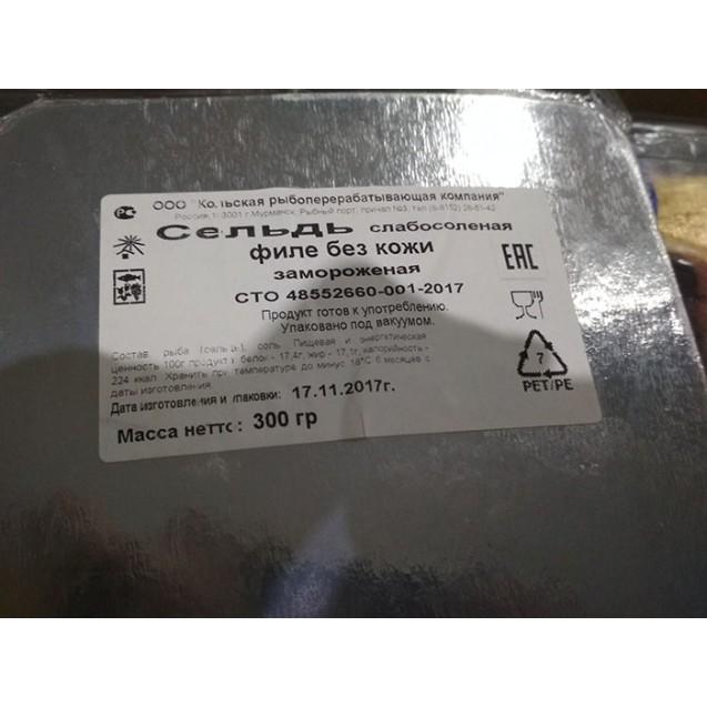 Филе сельди без кожи, слабосоленое, замороженное, вак./упак., (Атлантическое) Россия, 300 гр.